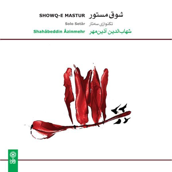 دانلود آلبوم شوق مستور شهاب الدین آذین مهر