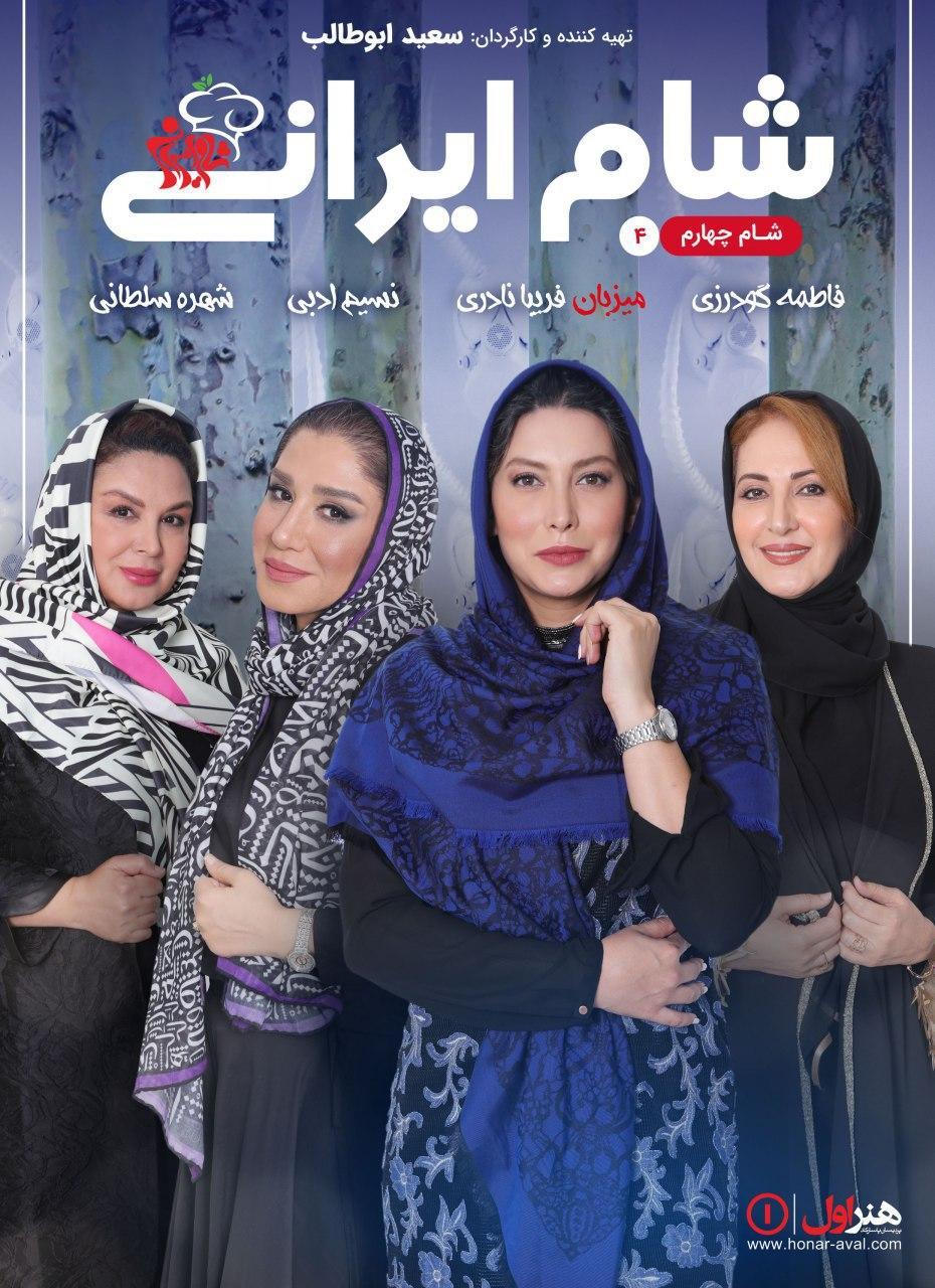 دانلود سریال شام ایرانی سری چهاردهم
