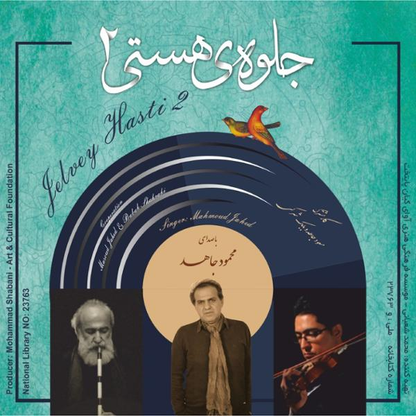 دانلود آلبوم جلوه ی هستی 2 از مسعود جاهد و بابک شهرکی