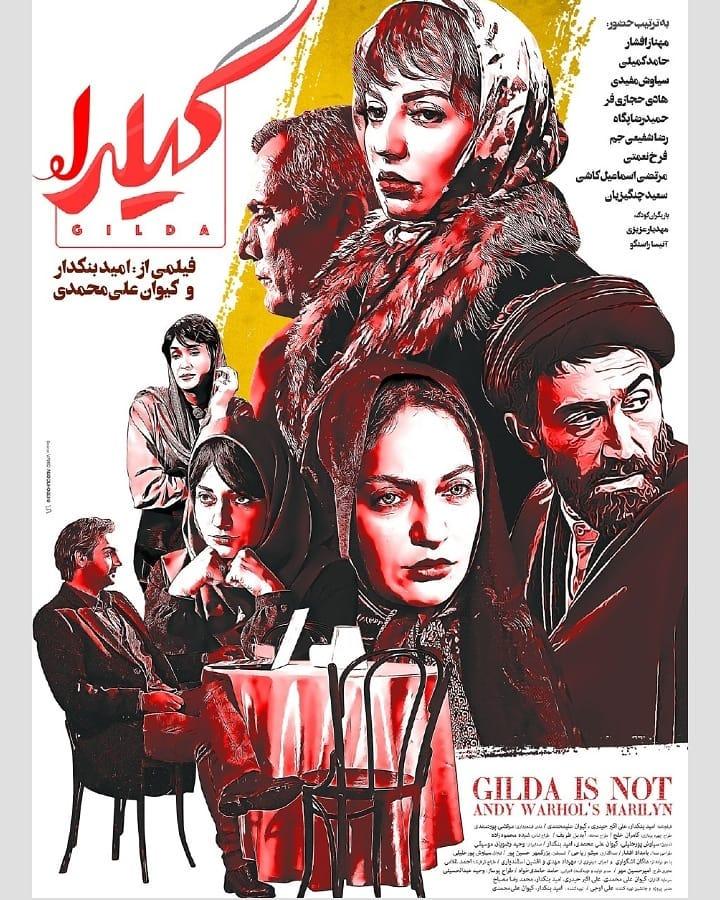 دانلود فیلم ایرانی گیلدا