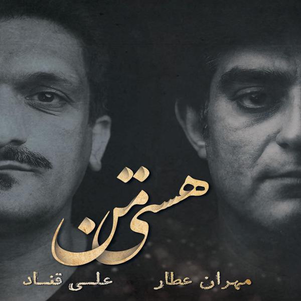 دانلود آلبوم هستی من مهران عطار و علی قناد