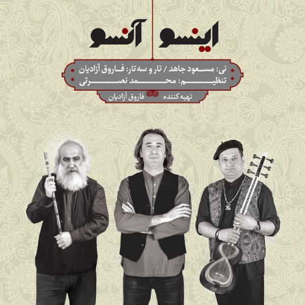 دانلود آلبوم اینسو آنسو از فاروق آزادیان