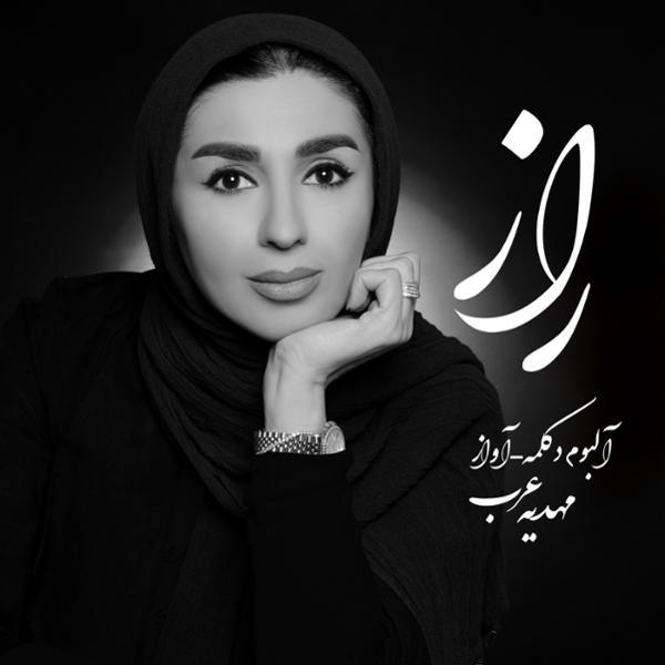 دانلود آلبوم راز مهدیه عرب