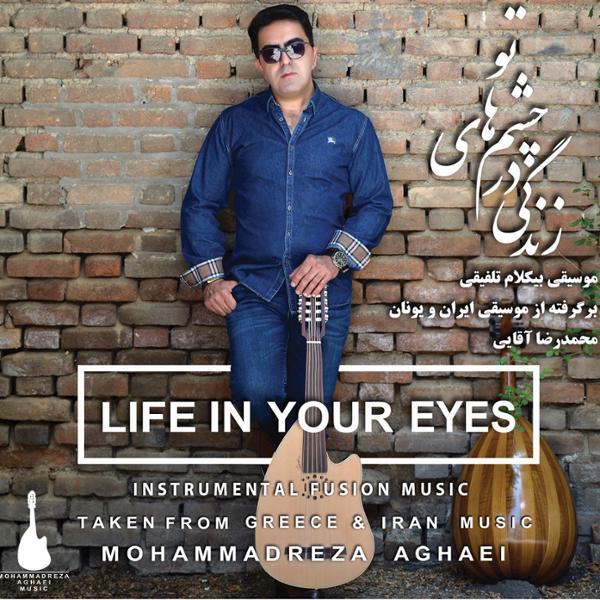 دانلود آلبوم زندگی در چشمان تو محمدرضا آقایی