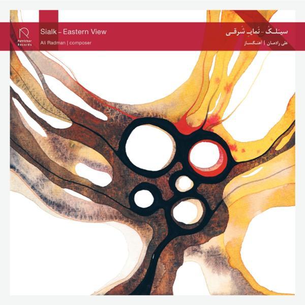 دانلود آلبوم سیلک - نمای شرقی