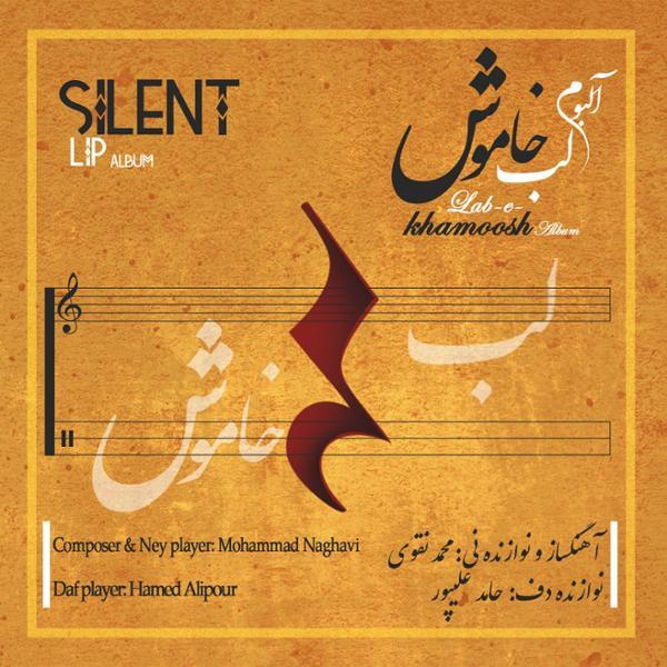 دانلود آلبوم لب خاموش محمد نقوی