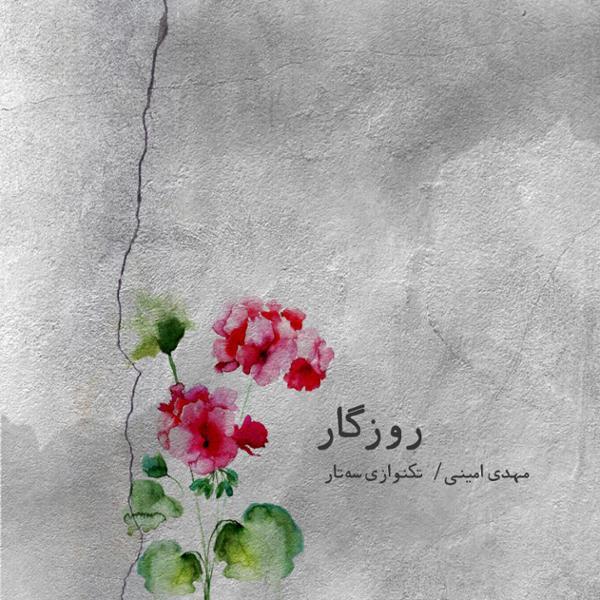 دانلود آلبوم روزگار از مهدی امینی