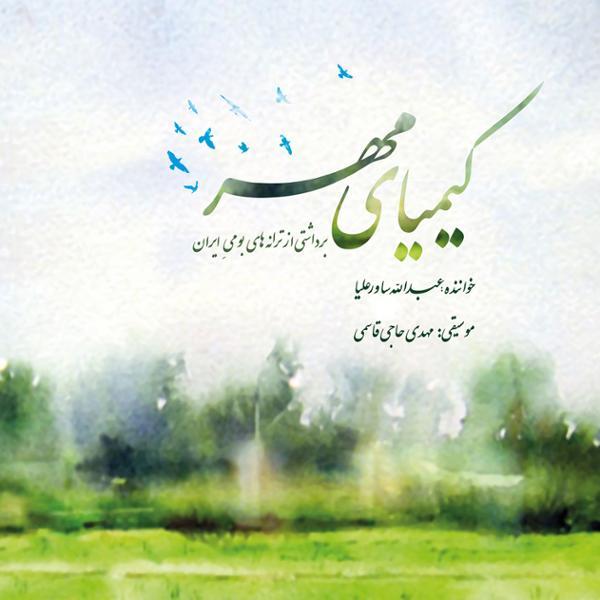 دانلود آلبوم کیمیای مهر از عبدالله ساورعلیا