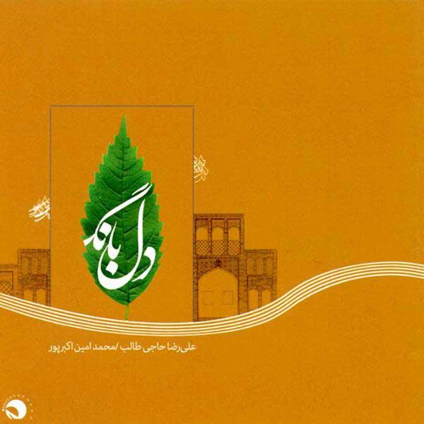 دانلود آلبوم دل بانگ از علیرضا حاجی طالب