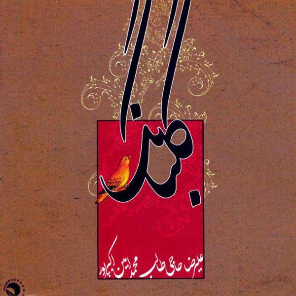دانلود آلبوم گلبانگ از علیرضا حاجی طالب