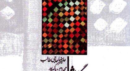 دانلود آلبوم گلفرش از علیرضا حاجی طالب