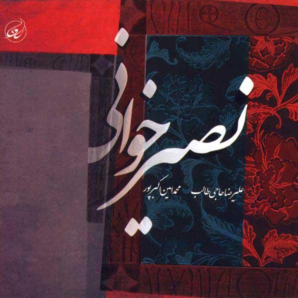 دانلود آلبوم نصیر خوانی از علیرضا حاجی طالب