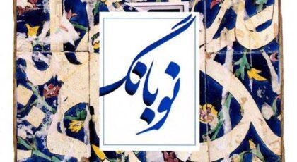 دانلود آلبوم نوبانگ از علیرضا حاجی طالب