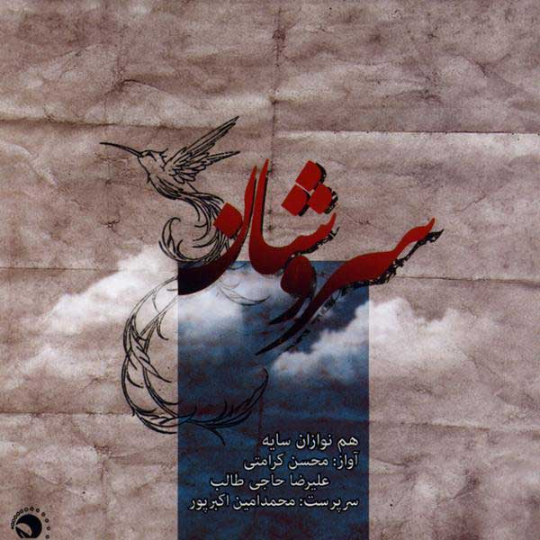 دانلود آلبوم سروشان از علیرضا حاجی طالب