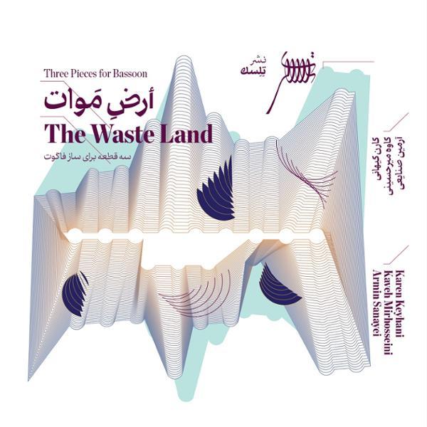 دانلود آلبوم أرض موات کاوه میرحسینی