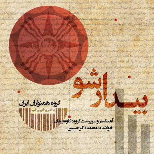 دانلود آلبوم بیدار شو از محمد ذاکر حسین