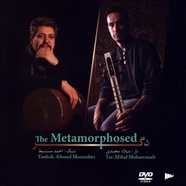 دانلود آلبوم دگر از میلاد محمدی