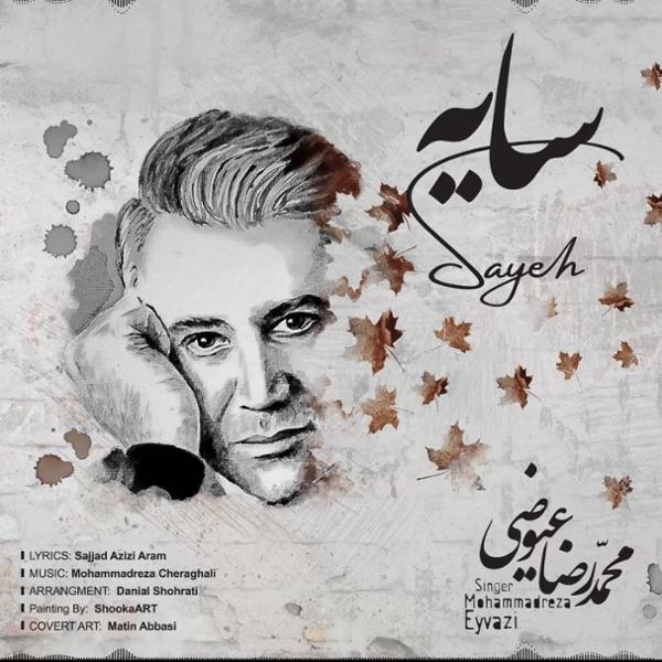 دانلود آهنگ سایه از محمدرضا عیوضی