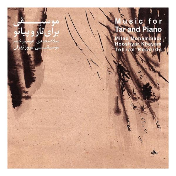 دانلود آلبوم موسیقی برای تار و پیانو