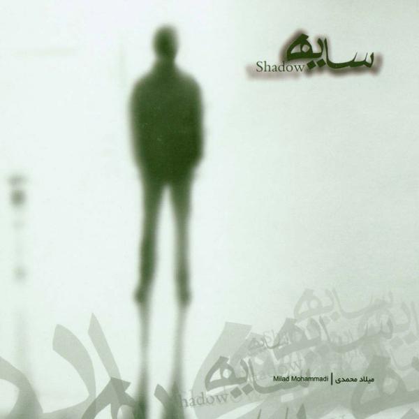 دانلود آلبوم سایه از میلاد محمدی