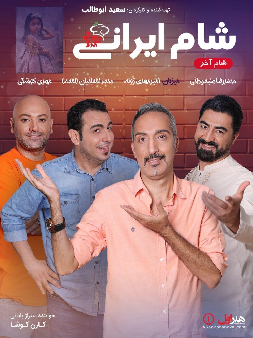 دانلود سریال شام ایرانی سری پانزدهم