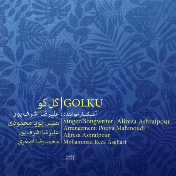 دانلود آلبوم گل کو از علیرضا اشرف پور