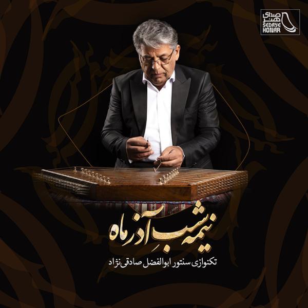دانلود آلبوم نیمه شب آذر ماه از ابوالفضل صادقی نژاد