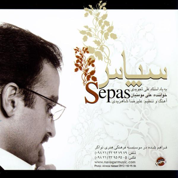 دانلود آلبوم سپاس از علی مومنیان