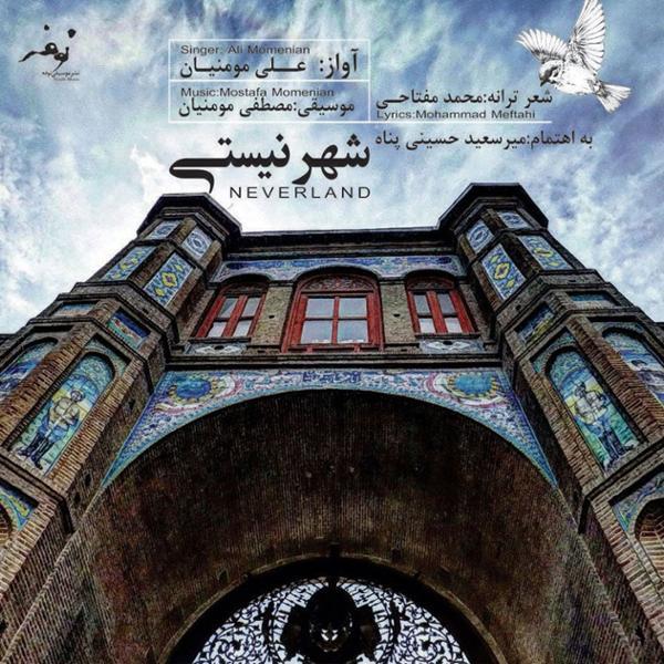 دانلود آلبوم شهر نیستی از علی مومنیان
