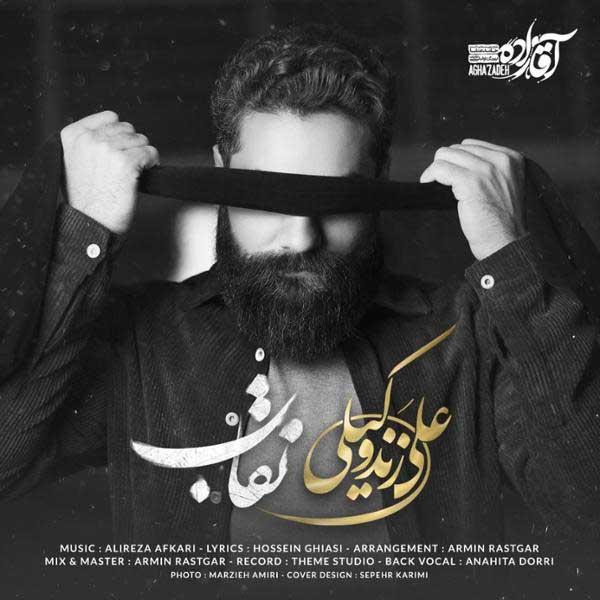 دانلود آهنگ نقاب از علی زندوکیلی