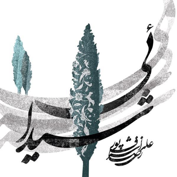 دانلود آلبوم شیدائی از علیرضا اشرف پور