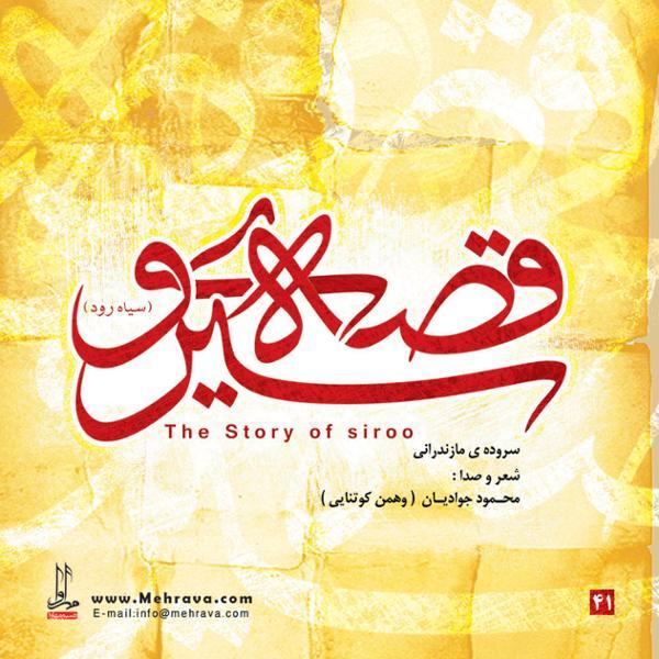 دانلود آلبوم قصه ی سیرو از محمود جوادیان