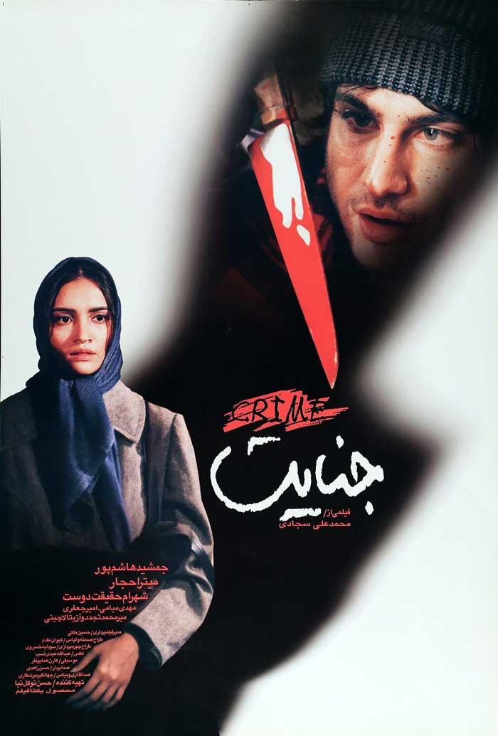 دانلود فیلم جنایت 1382