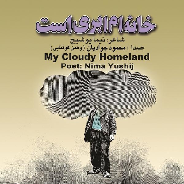 دانلود آلبوم خانه ام ابریست از محمود جوادیان