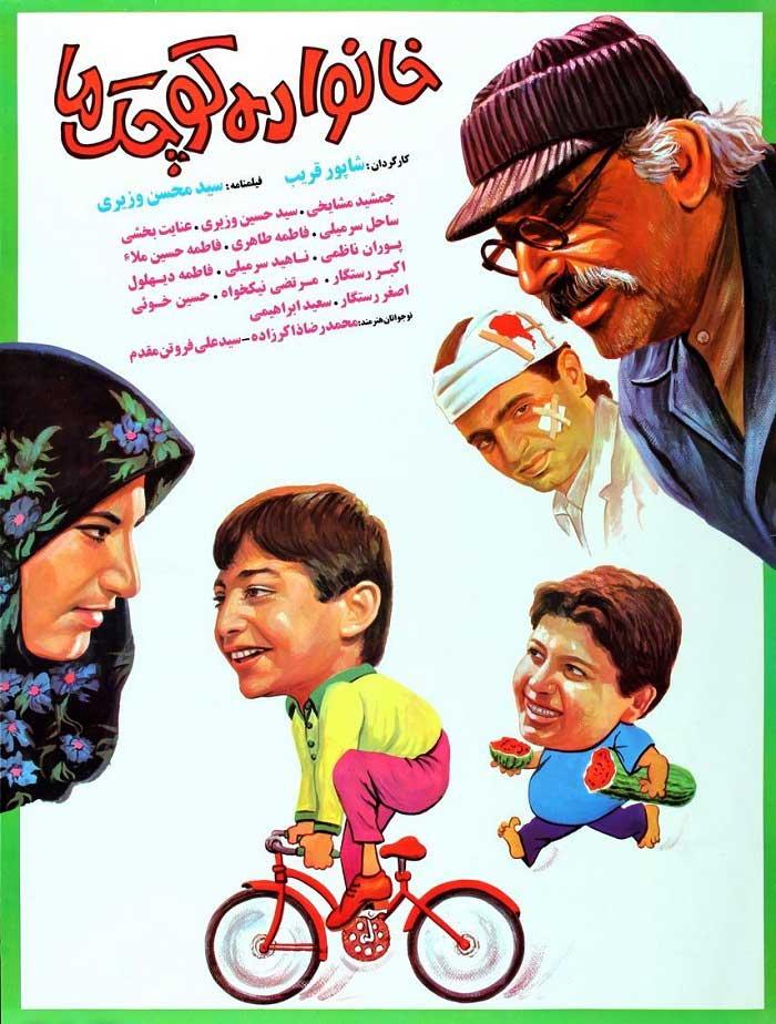 دانلود فیلم خانواده کوچک ما