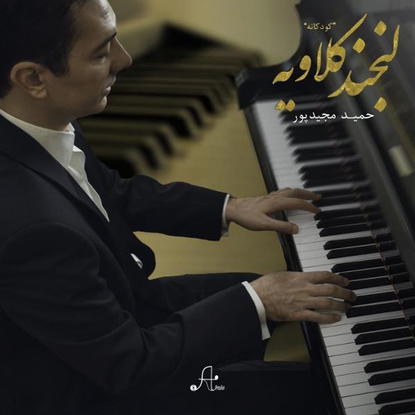 دانلود آلبوم لبخند کلاویه از حمید مجید پور