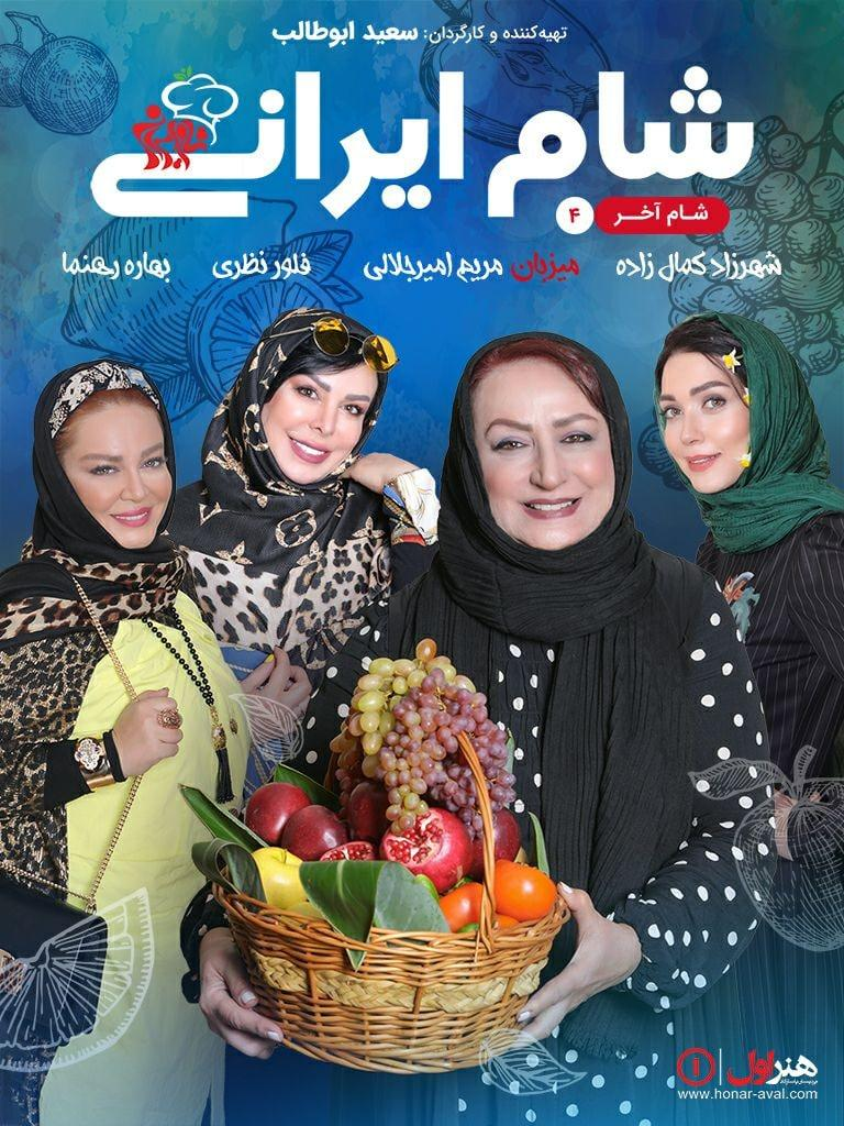 دانلود سریال شام ایرانی سری شانزدهم