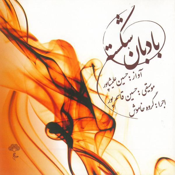 دانلود آلبوم بادبان شکسته حسین علیشاپور