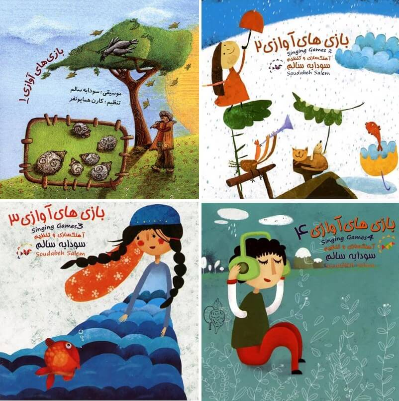 دانلود آلبوم بازی های آوازی از سودابه سالم