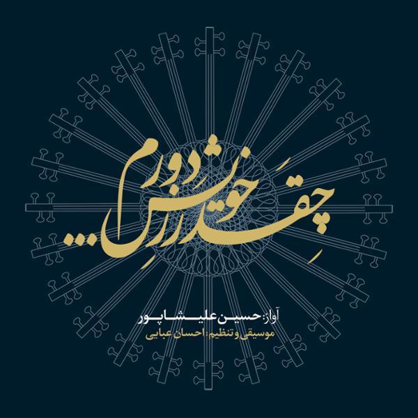 دانلود آلبوم چقدر زخویش دورم از حسین علیشاپور