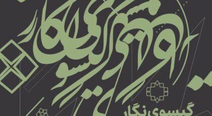 دانلود آلبوم گیسوی نگار از ابراهیم یوسفی نژاد