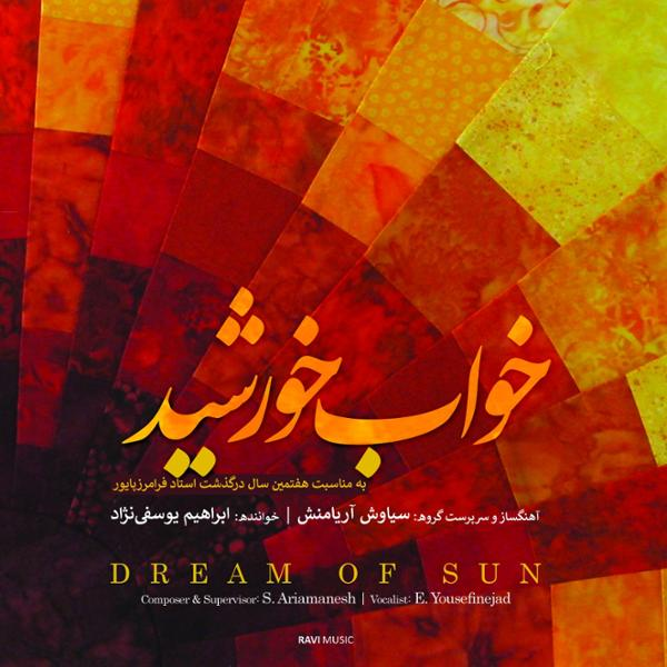 دانلود آلبوم خواب خورشید از ابراهیم یوسفی نژاد