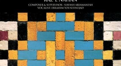دانلود آلبوم راز نهان از ابراهیم یوسفی نژاد
