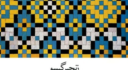 دانلود آلبوم زنجیر گیسو از ابراهیم یوسفی نژاد