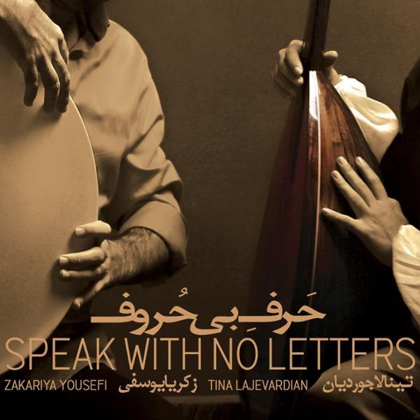 دانلود آلبوم حرف بی حروف از تینا لاجوردیان