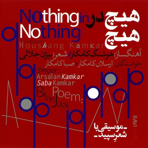 دانلود آلبوم هیچ در هیچ از هوشنگ کامکار