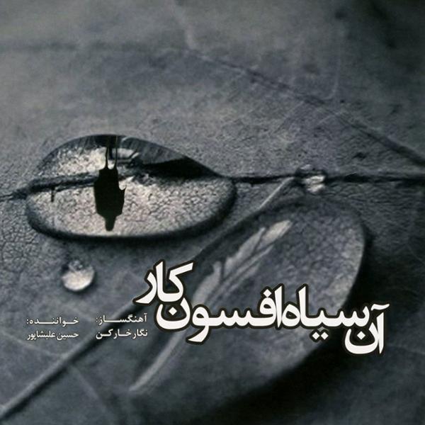 دانلود آلبوم آن سیاه افسون کار از حسین علیشاپور