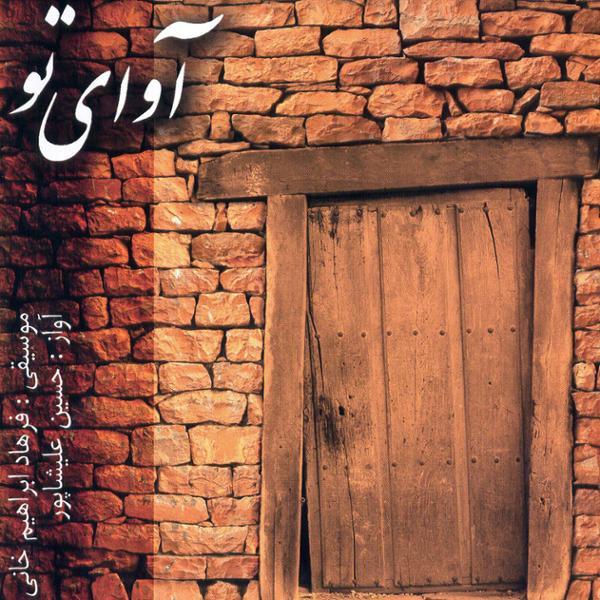 دانلود آلبوم آوای تو از حسین علیشاپور