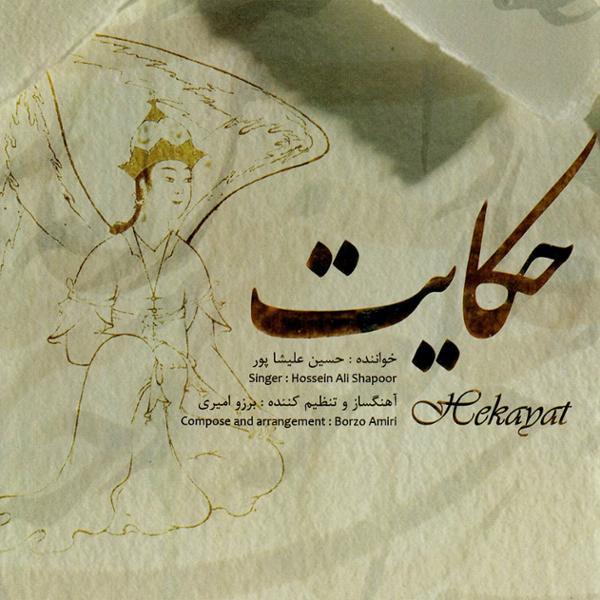 دانلود آلبوم حکایت از حسین علیشاپور