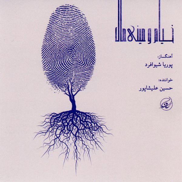 دانلود آلبوم خیام و مینی مال از حسین علیشاپور